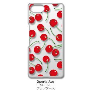 Xperia Ace SO-02L クリア ハードケース チェリー さくらんぼ フルーツ スマホ ケース スマートフォン カバー カス ss-link