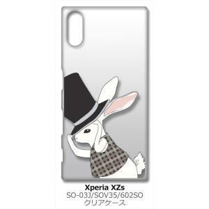 SO-03J/SOV35/602SO Xperia XZs エクスペリア クリア ハードケース うさぎ ウサギ シルクハット アニマル スマホ ケース スマートフォン カバ|ss-link