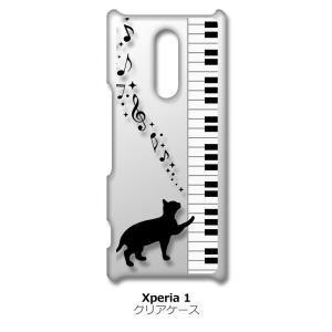 Xperia 1 SO-03L/SOV40 クリア ハードケース ピアノと黒猫 ネコ 音符 ミュージック スマホ ケース スマートフォン カバ|ss-link