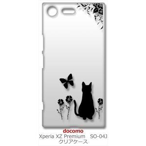 SO-04J Xperia XZ Premium クリア ハードケース 猫 ネコ 花柄 a026 ブラック スマホ ケース スマートフォン カバー カスタ|ss-link
