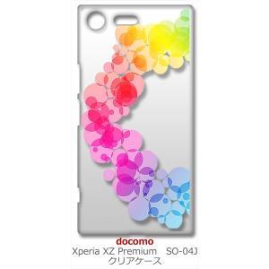 SO-04J Xperia XZ Premium クリア ハードケース レインボー サークル グラデーション スマホ ケース スマートフォン カバー|ss-link