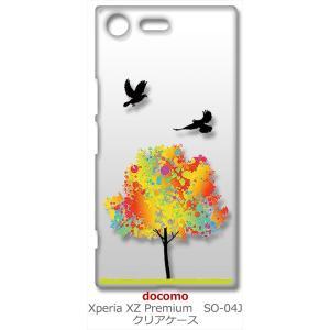 SO-04J Xperia XZ Premium クリア ハードケース 鳥 バード レインボー ツリー スマホ ケース スマートフォン カバー カスタ|ss-link