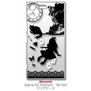 SO-04J Xperia XZ Premium クリア ハードケース Alice in wonderland(ブラック) アリス 猫 トランプ スマホ ケース スマー|ss-link