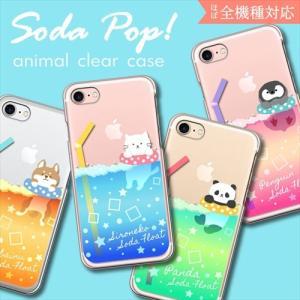 全機種対応 スマホ ケース クリア 猫 ねこ パンダ 柴犬 子ペンギン ソーダ かわいい キャラクター iPhone11 Pro Max iPhone XR AQUOS sense3 Xperia5 moimoikka|ss-link