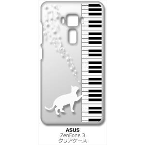 ZenFone3 ZE520KL asus クリア ハードケース ピアノと白猫 ネコ 音符 ミュージック スマホ ケース スマートフォン カバ ss-link