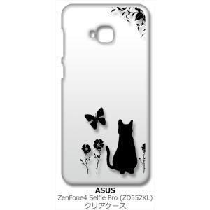 ZenFone4 Selfie Pro ZD552KL ASUS クリア ハードケース 猫 ネコ 花柄 a026 ブラック スマホ ケース スマートフォン カバー カスタ|ss-link
