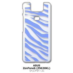 Zenfone6 ZS630KL Asus ゼンフォン6 クリア ハードケース ゼブラ柄(ブルー)半透明透過 アニマル スマホ ケース スマートフォン カ ss-link