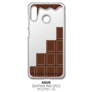 Zenfone Max M1 ZB555KL ゼンフォン クリア ハードケース ミルクチョコレート スイーツ スマホ ケース スマートフォン カバー カスタ ss-link