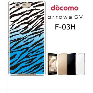 F-03H/F-05J/arrows M03専用ケース  素材:ポリカーボネット サイズ:縦約14....