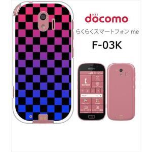 F-03K らくらくスマートフォン me ホワイトハードケース カバー ジャケット ca1055-1 ブロックチェック グラデーション|ss-link