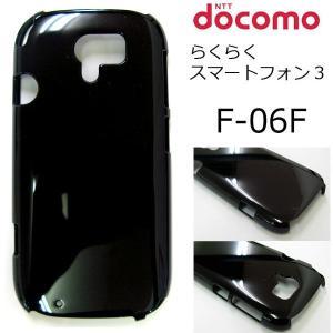 F-06F らくらくスマートフォン3対応のハードケース(お色:ブラック)です。また、入荷時より擦れキ...