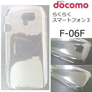 F-06F らくらくスマートフォン3対応のハードケース(お色:透明)です。また、入荷時より擦れキズが...
