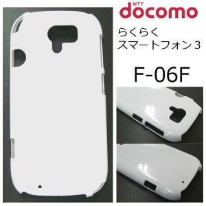 F-06F らくらくスマートフォン3対応のハードケース(お色:ホワイト)です。また、入荷時より擦れキ...