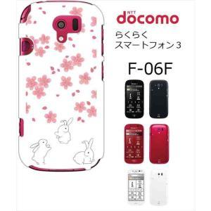 らくらくスマートフォン3【F-06F】専用ケース  素材:ポリカーボネット サイズ: 縦:約13.9...