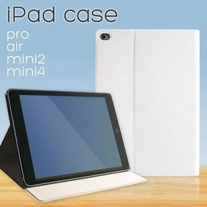 ipad pro air2 mini2 mini4 アイパッド 手帳型 タブレット ケース カバー 全面 スタンド機能付き 無地 PUレザー シンプル スリム ss-link