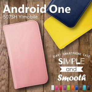 507SH/605SH Android One/AQUOS ea 手帳型 スマホ ケース 無地 ベルトなし ダイアリータイプ 横開き カード収納 ストラップホール スタンド機能 ss-link