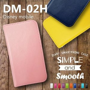 DM-02H Disney Mobile on docomo 手帳型 スマホ ケース 無地 ベルトなし ダイアリータイプ 横開き カード収納 ストラップホール スタンド機能|ss-link