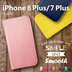 iPhone 8 Plus/iPhone 7 Plus Apple docomo au softbank 手帳型 スマホ ケース 無地 ベルトなし 横開き カード収納 ストラップホール スタンド機能|ss-link