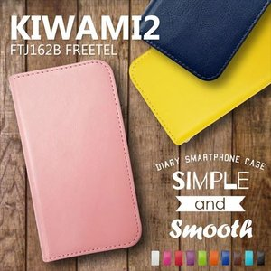 KIWAMI2 FTJ162B SAMURAI 極2 FREETEL 手帳型 スマホ ケース 無地 ベルトなし ダイアリータイプ 横開き カード収納 ストラップホール スタンド機能 ss-link