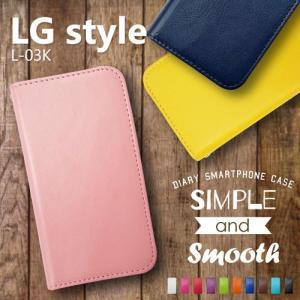 LG style L-03K 手帳型 スマホ ケース 無地 ベルトなし ダイアリータイプ 横開き カード収納 ストラップホール スタンド機能|ss-link