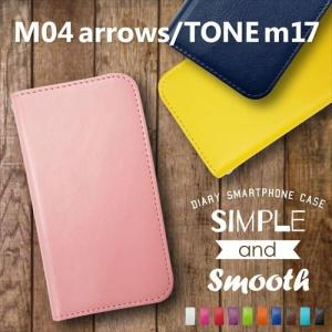 arrows M04/TONE m17 SIMフリー 手帳型 スマホ ケース 無地 ベルトなし ダイアリータイプ 横開き カード収納 ストラップホール スタンド機能|ss-link
