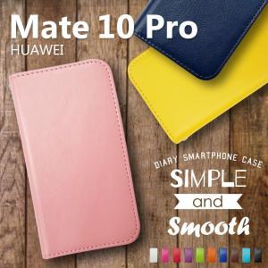 Mate 10 Pro HUAWEI 手帳型 スマホ ケース 無地 ベルトなし ダイアリータイプ 横開き カード収納 ストラップホール スタンド機能|ss-link