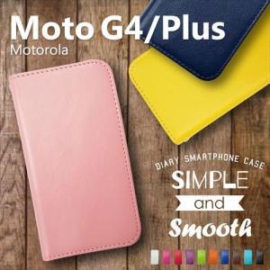 Moto G4/G4 Plus 手帳型 スマホ ケース 無地 ベルトなし ダイアリータイプ 横開き カード収納 ストラップホール スタンド機能|ss-link