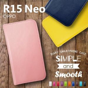 R15 Neo OPPO 手帳型 スマホ ケース 無地 ベルトなし ダイアリータイプ 横開き カード収納 ストラップホール スタンド機能|ss-link