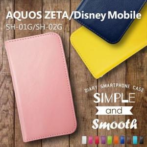 SH-01G AQUOS ZETA/SH-02G Disney Mobile on docomo 手帳型 スマホ ケース 無地 ベルトなし ダイアリータイプ 横開き カード収納 ストラップホール スタンド機能|ss-link