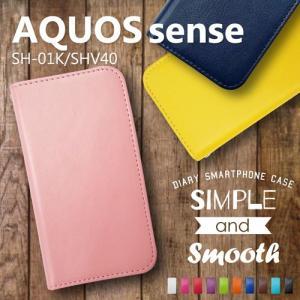 AQUOS sense(SH-01K/SHV40)/lite(SH-M05)/Android One S3 手帳型 スマホ ケース 無地 ベルトなし ダイアリータイプ カード収納 ストラップホール スタンド機能|ss-link