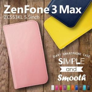 ZenFone3 Max 5.5インチ ZC553KL 手帳型 スマホ ケース 無地 ベルトなし ダイアリータイプ 横開き カード収納 ストラップホール スタンド機能|ss-link