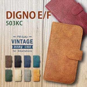 503KC DIGNO E/DIGNO F 手帳型 スマホ ケース ビンテージ調 PUレザー 合皮 ダイアリータイプ カード収納 ストラップホール|ss-link