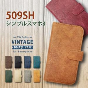 509SH シンプルスマホ3 softbank 手帳型 スマホ ケース ビンテージ調 PUレザー 合皮 ダイアリータイプ カード収納 ストラップホール|ss-link
