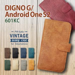 Android One S2/601KC DIGNO G 京セラ 手帳型 スマホ ケース ビンテージ調 PUレザー 合皮 ダイアリータイプ カード収納 ストラップホール|ss-link