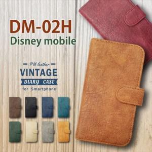 DM-02H Disney Mobile on docomo ディズニーモバイル docomo ドコモ 手帳型 スマホ ケース ビンテージ調 PUレザー 合皮 ダイアリータイプ カード収納|ss-link