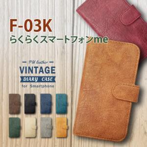 F-03K らくらくスマートフォン me 手帳型 スマホ ケース ビンテージ調 PUレザー 合皮 ダイアリータイプ カード収納 ストラップホール|ss-link