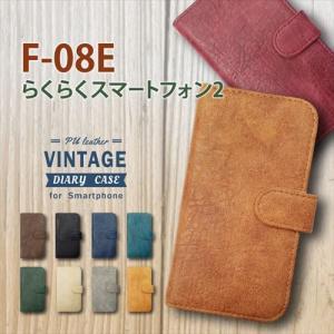F-08E らくらくスマートフォン2 手帳型 スマホ ケース ビンテージ調 PUレザー 合皮 ダイアリータイプ カード収納 ストラップホール ss-link
