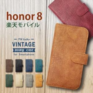 Honor 8 Huawei 手帳型 スマホ ケース ビンテージ調 PUレザー 合皮 ダイアリータイプ カード収納 ストラップホール|ss-link