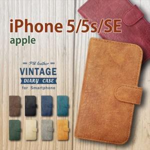 iPhone5/5s/SE 手帳型 スマホ ケース ビンテージ調 PUレザー 合皮 ダイアリータイプ カード収納 ストラップホール ss-link