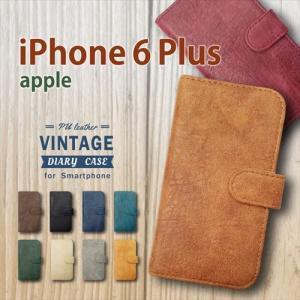 iPhone6 Plus 5.5インチ 手帳型 スマホ ケース ビンテージ調 PUレザー 合皮 ダイアリータイプ カード収納 ストラップホール|ss-link