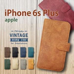 iPhone6s Plus 5.5インチ 手帳型 スマホ ケース ビンテージ調 PUレザー 合皮 ダイアリータイプ カード収納 ストラップホール|ss-link