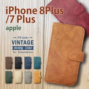 iPhone 8 Plus/iPhone 7 Plus Apple docomo au softbank 手帳型 スマホ ケース ビンテージ調 PUレザー 合皮 ダイアリータイプ カード収納 ストラップホール|ss-link