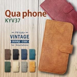 KYV37 Qua phone au 手帳型 スマホ ケース ビンテージ調 PUレザー 合皮 ダイアリータイプ カード収納 ストラップホール|ss-link