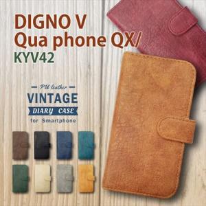 KYV42 Qua phone QX/DIGNO V 京セラ 手帳型 スマホ ケース ビンテージ調 PUレザー 合皮 ダイアリータイプ カード収納 ストラップホール|ss-link