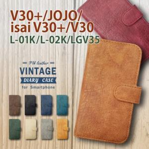 L-01K V30+/L-02K JOJO/LGV35 isai V30+/LG V30 手帳型 スマホ ケース ビンテージ調 PUレザー 合皮 ダイアリータイプ カード収納 ストラップホール ss-link