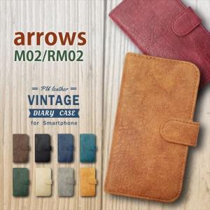 arrows M02 / RM02 アローズ 富士通 手帳型 スマホ ケース ビンテージ調 PUレザー 合皮 ダイアリータイプ カード収納 ストラップホール|ss-link