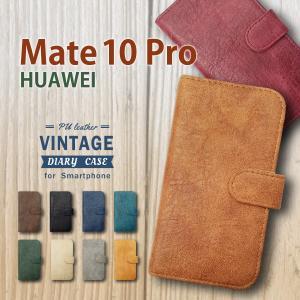 Mate 10 Pro HUAWEI 手帳型 スマホ ケース ビンテージ調 PUレザー 合皮 ダイアリータイプ カード収納 ストラップホール|ss-link