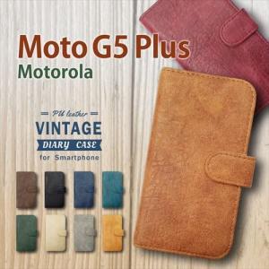Moto G5 Plus モトローラ 手帳型 スマホ ケース ビンテージ調 PUレザー 合皮 ダイアリータイプ カード収納 ストラップホール|ss-link