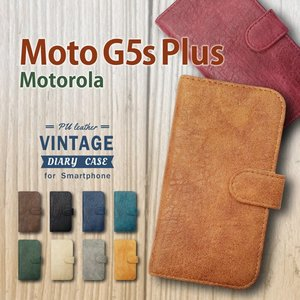 Moto G5s Plus Motorola モトローラ 手帳型 スマホ ケース ビンテージ調 PUレザー 合皮 ダイアリータイプ カード収納 ストラップホール|ss-link