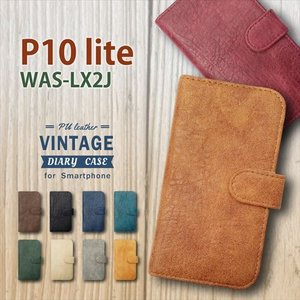 P10 lite HUAWEI WAS-L22J/WAS-LX2J 手帳型 スマホ ケース ビンテージ調 PUレザー 合皮 ダイアリータイプ カード収納 ストラップホール|ss-link